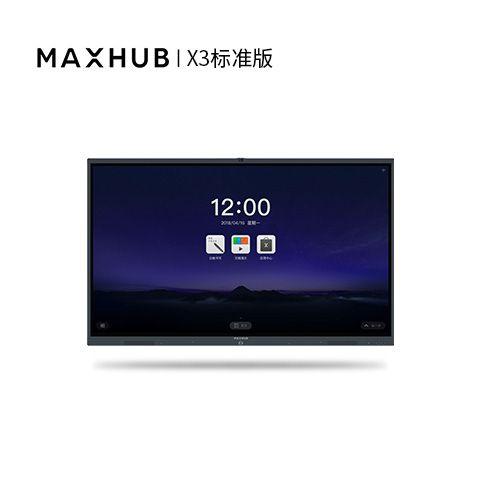 MAXHUB会议平板X3标准版交互式电子白板黑板触摸屏多媒体教学一体机互动智能白板86寸